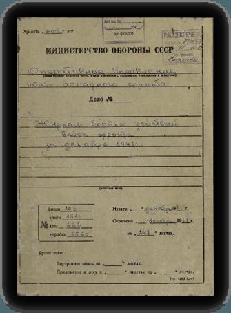 Журнал боевых действий войск Фронта за декабрь 1941 г.