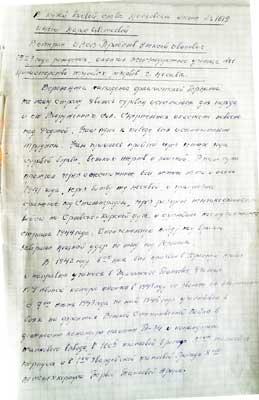 Воспоминания А.И. Прибылова - командиратанкового взвода 1 гвардейской танковой бригады