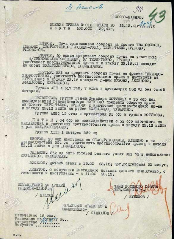 Приказ 20-й армии №13 от 22.12.41