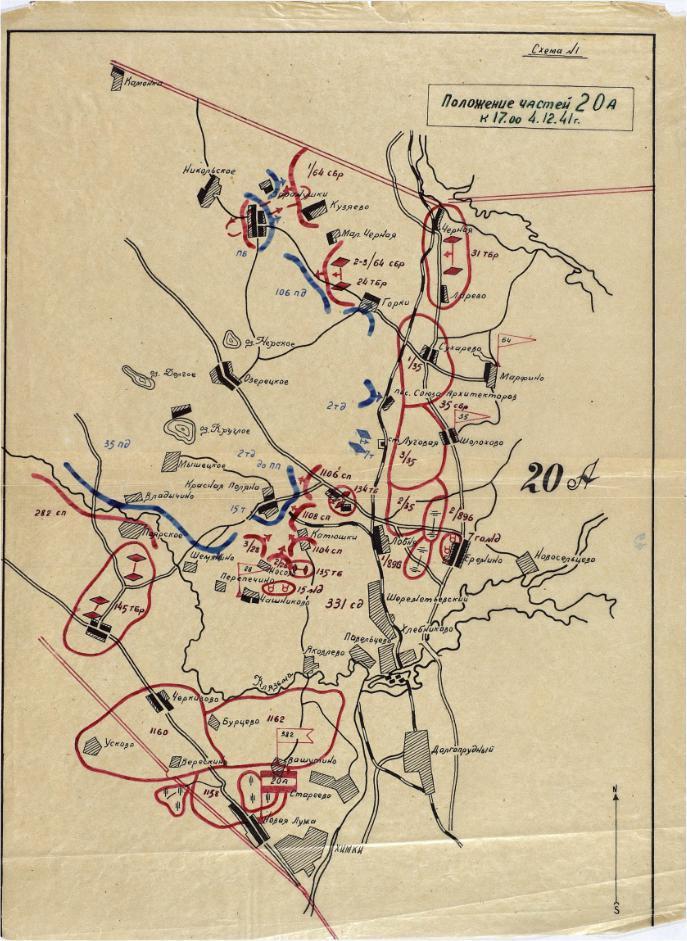 Положение частей20-й армии на 4декабря 1941г.