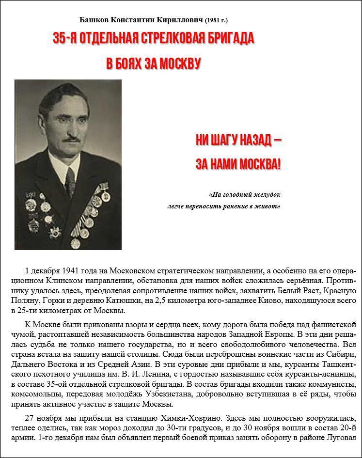 Воспоминания К.К. Башкова