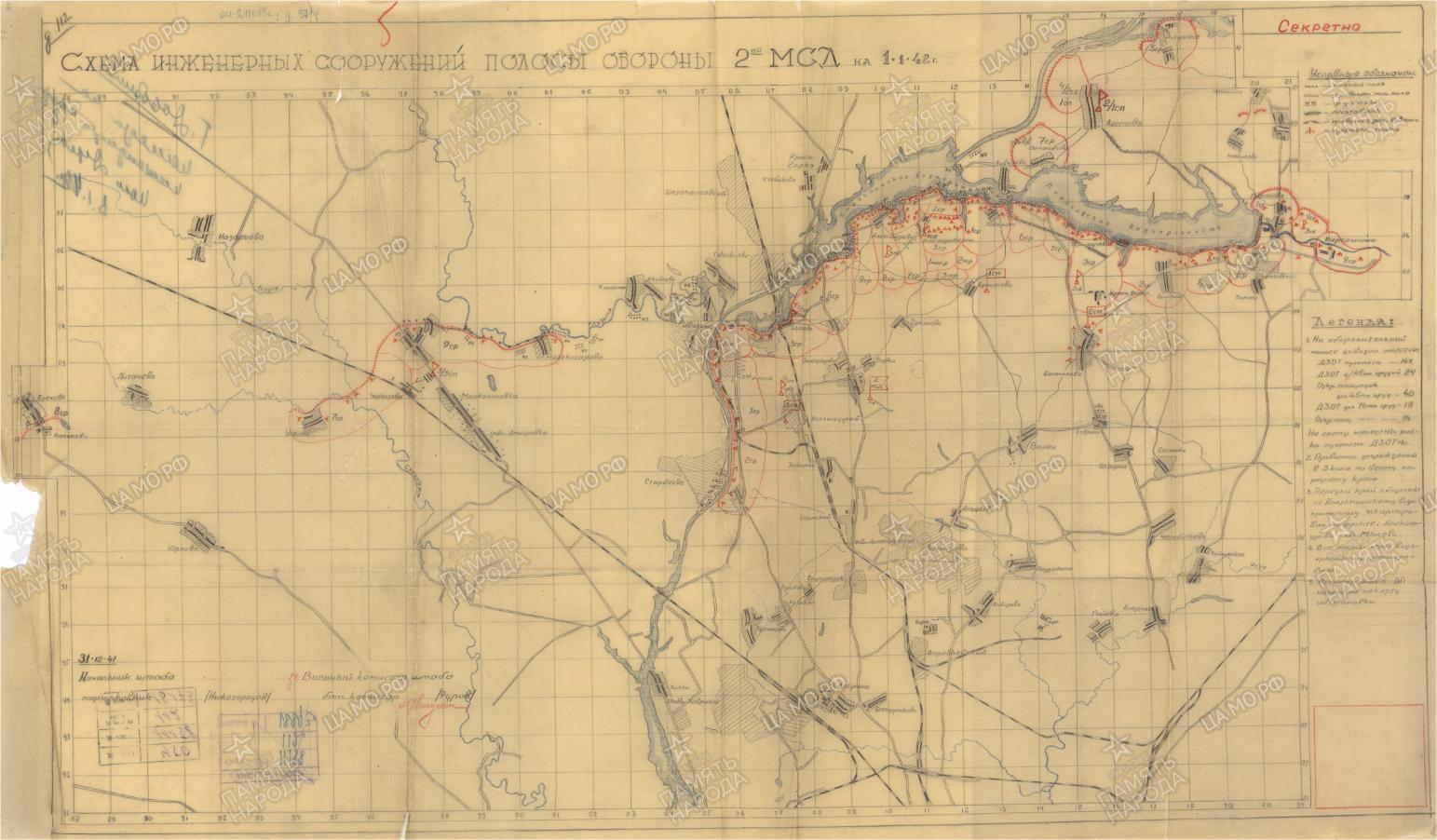 Карты расположения частей 2 мсд