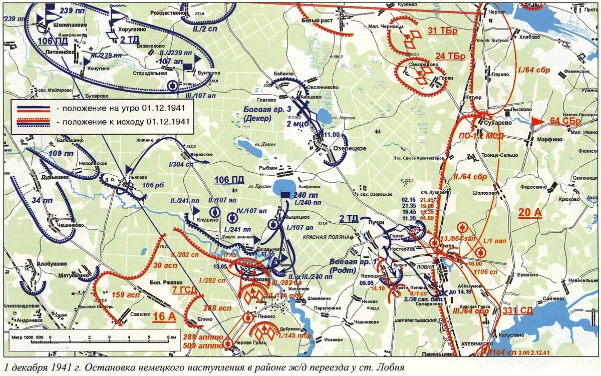 Схема на 3 декабря Красная Поляна-Лобня
