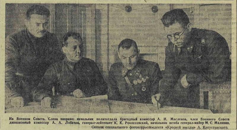 Командование 16-й армии на военном совете