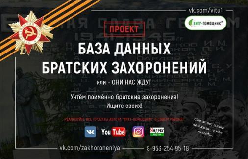 База данных братских захоронений_VK.jpg