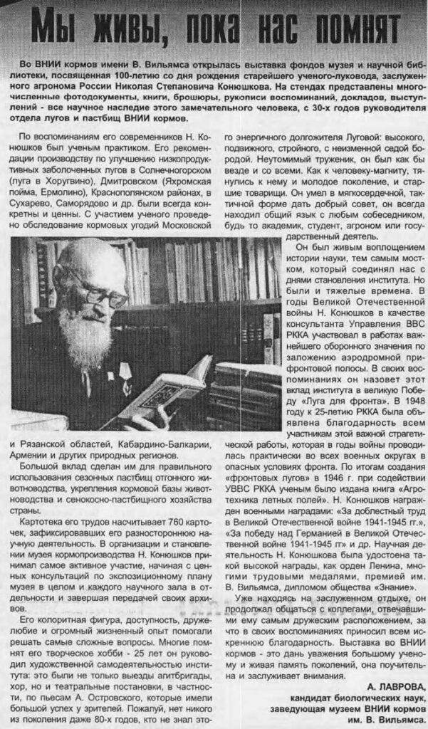 «Мы живы, пока нас помнят» Т. Борисова (о Н. С. Конюшкове, учёном ВНИИ кормов)