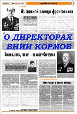 О-директорах-ВНИИ