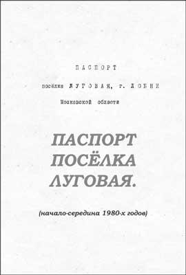 Паспорт-Луговой