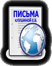 Письма Клушиной