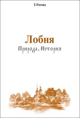 Рогова.-Лобня-Природа-История