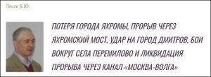 Статья К.Лосева о Перемилово и Яхромском мосте