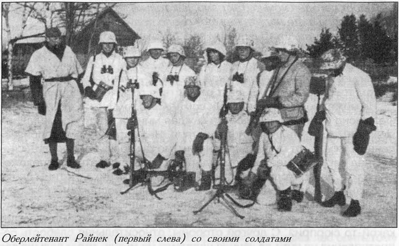 Оберлейтенант (первый слева) Райнек со своими солдатами
