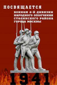 2-я стрелковая в Московской Битве