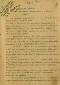 Исторический формуляр на 29 осбр
