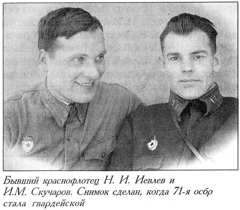 Н.И.Иевлев и И.М.Скучаров. Снимок сделан, когда 71 осбр стала гвардейской