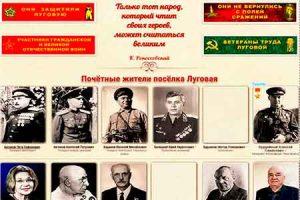 Почётные жители Луговой