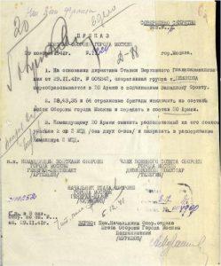 Приказ о преобразовании группы Лизюкова в 20-ю армию
