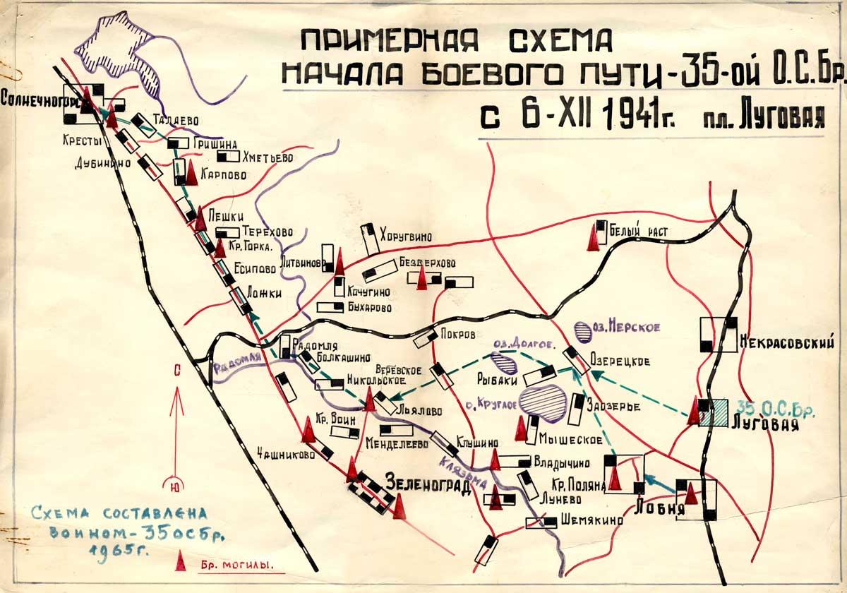 Схема боевого пути 35 осбр 20-й Армии