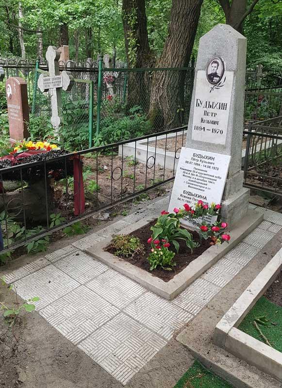 могила Будыхина