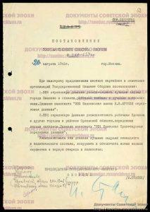 Постановление о комплектации 331 сд