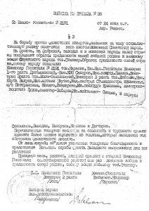 Выписка из приказа по эвакогоспиталю 2191 от 26 июля 1941 года