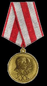 ХХХ лет Красной Армии