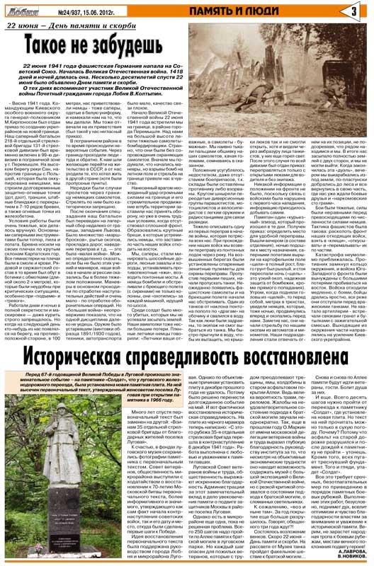 Историческая справедливость восстановлена А. Лаврова, В. Новиков (об установке новой памятной плиты на памятнике «Солдат»)