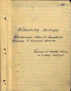 Краткая история батальона связи 2гв.сбр (71 сбр) 1Уд.А в период с 15 ноября 1941 года по 2 мая 1942