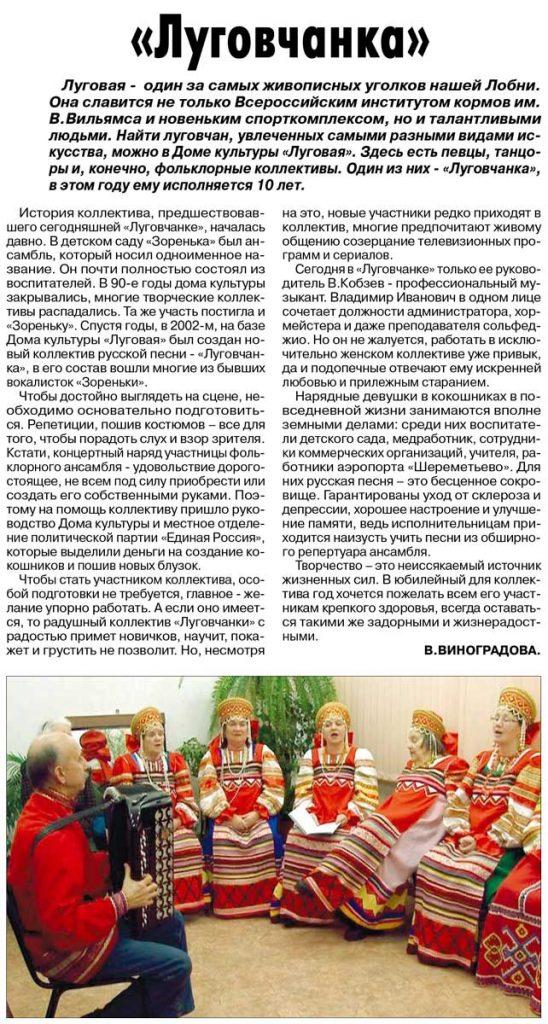Луговчанка В. Виноградова (о хоровом коллективе «Луговчанка» ДК «Луговая»)