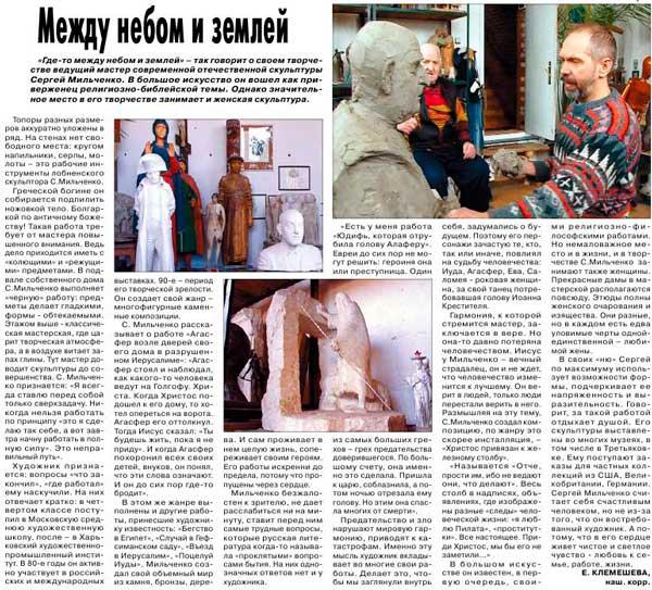 Между небом и землёй Е.Клемешева (о С. Мильченко, скульпторе, жителе Луговой)