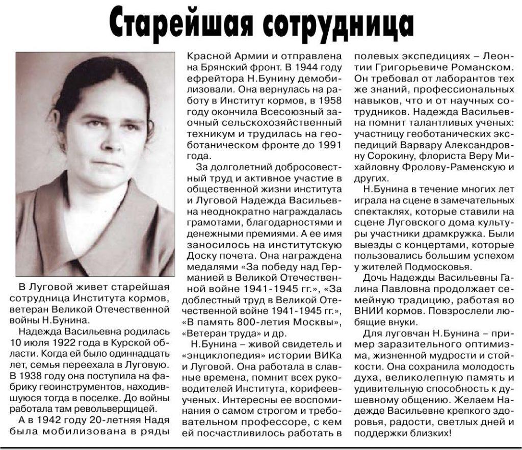 Старейшая сотрудница А. Лаврова, Е. Яковлева (о Н. В. Буниной, ветеране войны и труда, жительнице Луговой)