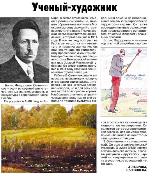 Учёный-художник. (о Б.Ф.Овчинникове, учёном ВНИИ кормов, художнике