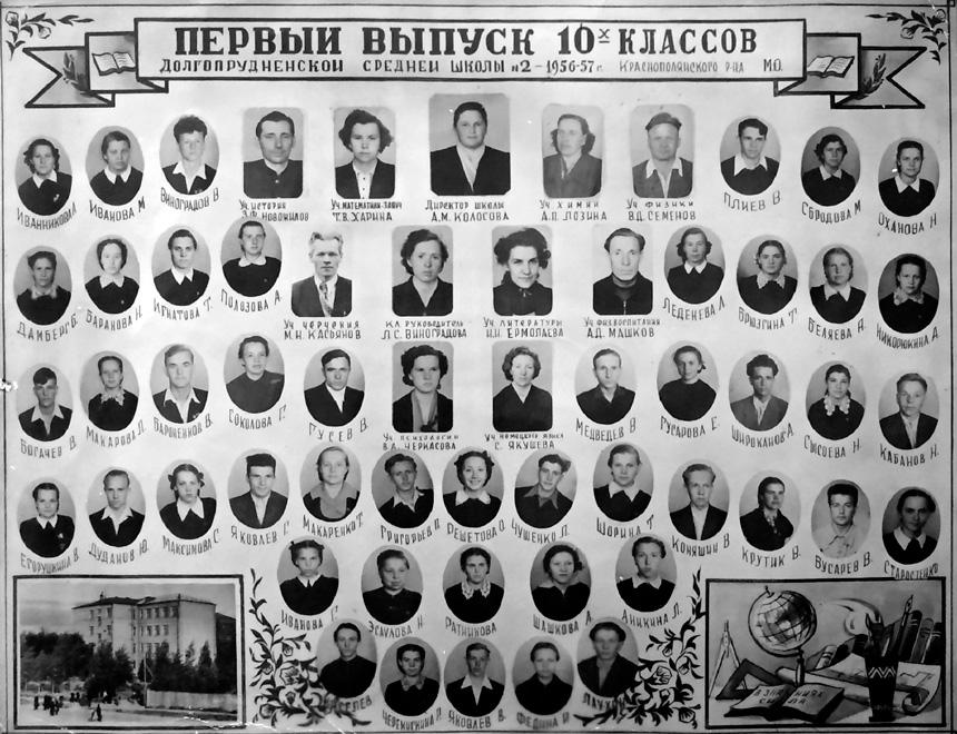 1-й выпуск 10-х классов Долгопрудненской школы №2 Краснополянского р-на, 1956-57