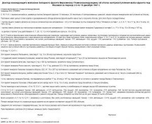 Доклад Жукова по первым дням наступления под Москвой