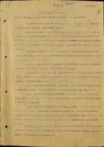 Исторический формуляр на 50 сбр 1 Уд. А