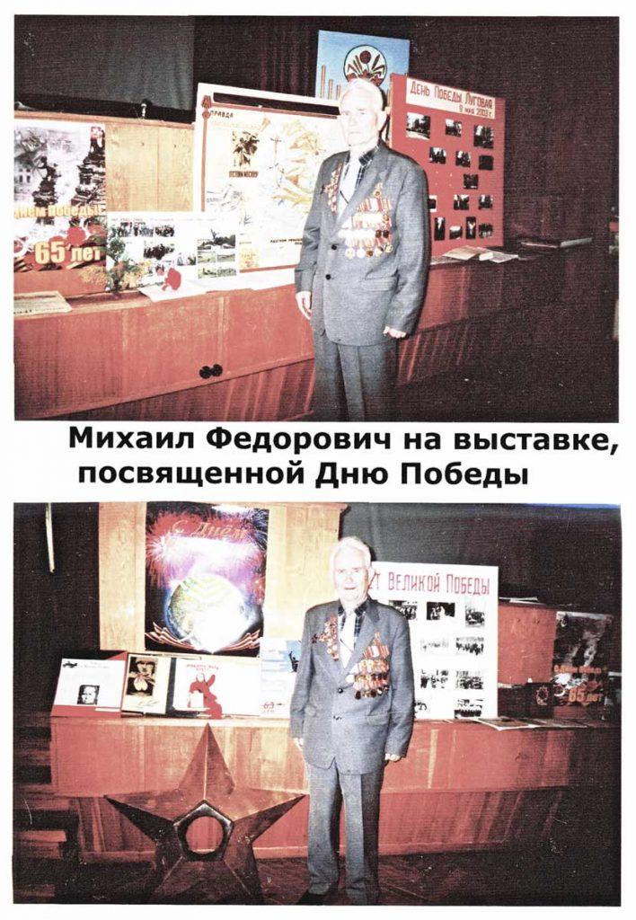 М.Ф. Щербаков в музее ВНИИ кормов на выставке, посвящ. Дню Победы