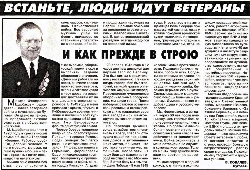 Статья В.Ф. Ковалёва о М.Ф. Щербакове (газета Лобня №19 07-14 мая 2004 г.