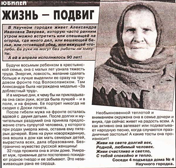 Статья о жительнице Луговой А.И. Зверевой (газета Лобня №19-07-14.05. 2004