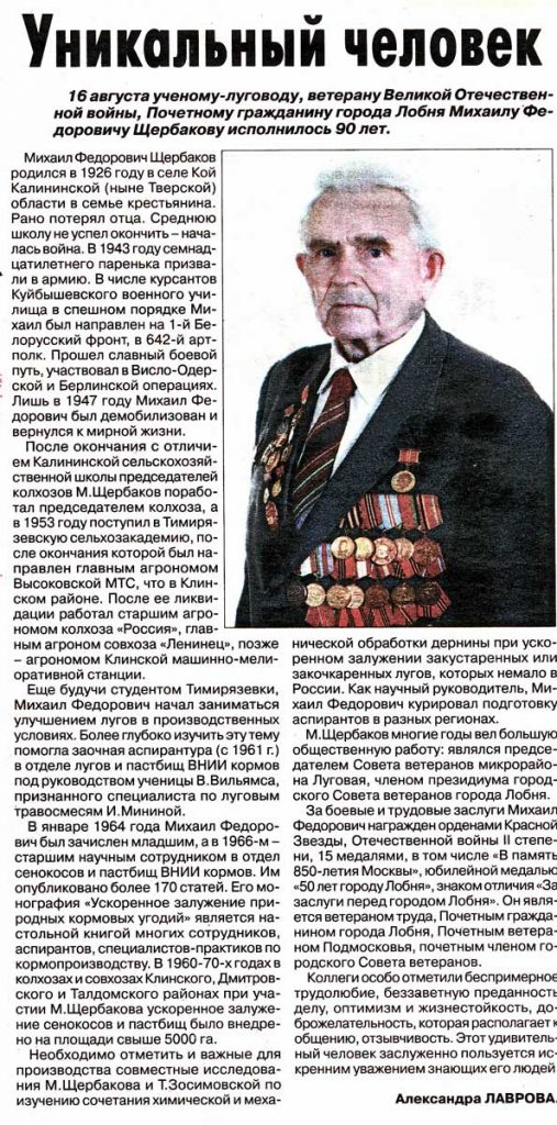 Уникальный человек (статья А.А. Лавровой в газете Лобня к 90-летию М.Ф. Щербакова)