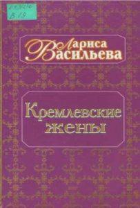 Лариса Васильева. Кремлёвские жёны