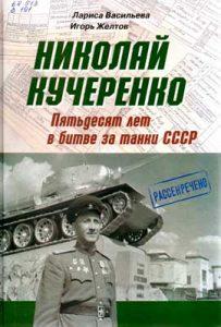 Лариса Васильева. Николай Кучеренко