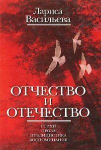 Лариса Васильева. Отечество и Отечество