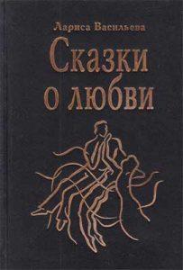 Лариса Васильева. Сказки о любви