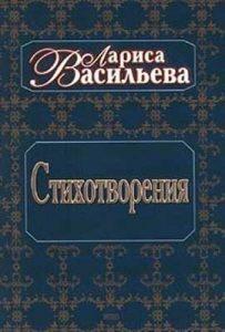 Лариса Васильева. Стихотворения