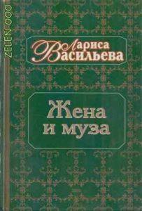 Лариса Васильева. Жена и муза