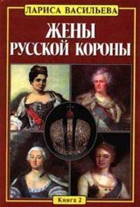 Лариса Васильева. Жены русской короны