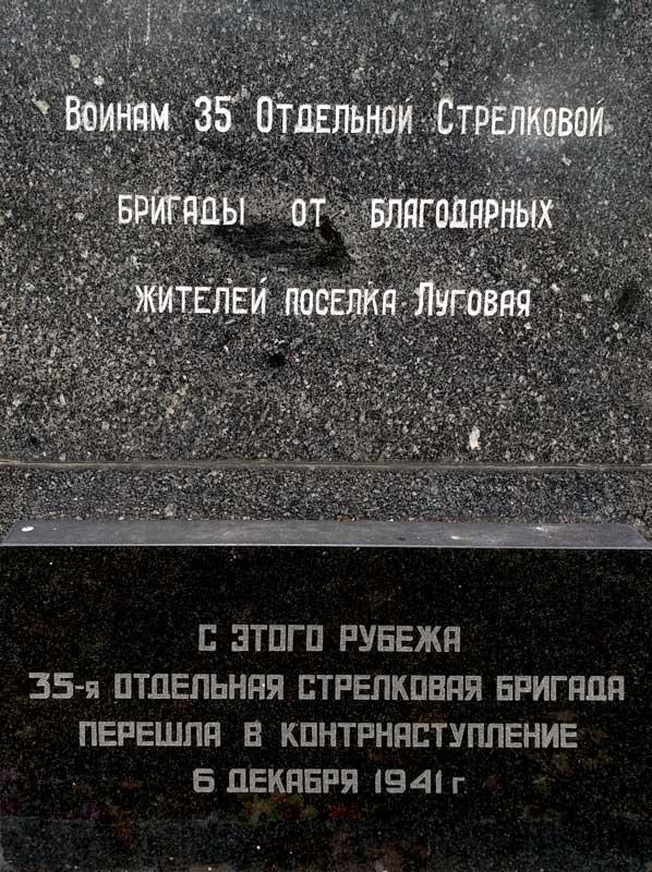 Надписи на плите памятника Солдату в Луговой