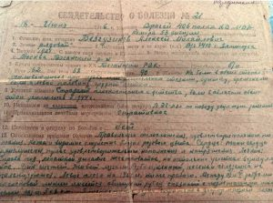 Справка о болезни А.М. Безгузикова