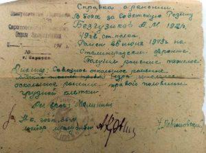 Справка о ранении А.М. Безгузикова