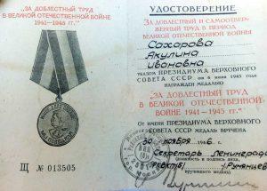 Удостоверение Акулины Ивановны